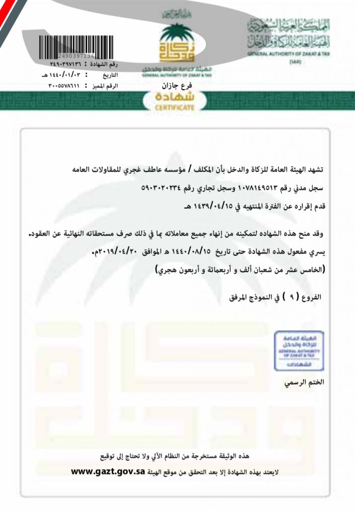 Zakat Certificate (AMGE)